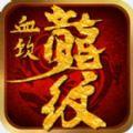 血饮龙纹手游官网安卓版 v1.0