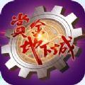 赏金地下城手游安卓正式版 v1.0
