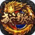 武之影魅手游安卓版 v1.0