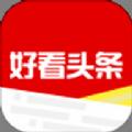好看头条app官方安卓版下载 v1.0.0