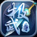 极武尊手游安卓版 v1.0.3