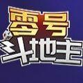 零号斗地主游戏安卓版 v103.1.20180720