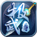 极武尊iOS版 v1.0.3