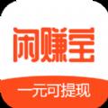 闲赚宝app官方最新版 v2.0.6