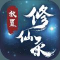放置修仙录手游官方安卓版 v1.0