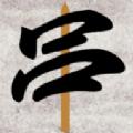 三色串达人游戏安卓官方版 v1.0.4