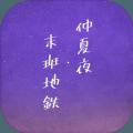仲夏夜与末班地铁游戏手机安卓版 v1.0