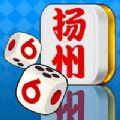 66扬州麻将官网游戏APP v1.0.1