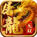 屠龙谁与争锋手游官网首发版 v1.0