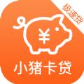 小猪卡贷APP最新官网版 v1.0
