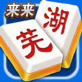 来来芜湖麻将APP官方安卓版 v1.0.0