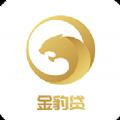 金豹贷贷款入口官方app v1.0