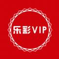 乐彩vip官方苹果最新版 v1.0.1