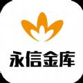 永信金库app借款入口官网版 v1.0.0