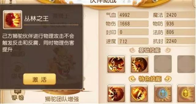 梦幻西游手游新版竞技场助战搭配[多图]