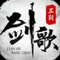 剑歌王朝手游官网最新版 v1.2.7