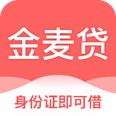 金麦贷app官方版 v1.0.0