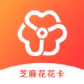 芝麻花花卡官网APP安卓版 v1.0