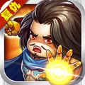 复仇者三国手游官方安卓版 v2.0