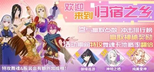 命运歌姬4月26日更新活动一览 归宿之乡活动开启[多图]