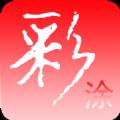 彩涂计划游戏安卓最新版 v1.2.4