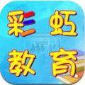 彩虹教育app手机版下载 v1.0