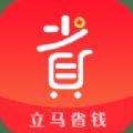 立马省钱app手机版下载 V1.0