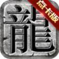 传奇至尊公测iOS版 v1.0.11000