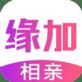 缘加相亲app手机版下载 v3.3.1