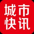 城市快讯app手机版下载 v1.22