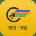 安远货运手机APP官方版下载 v1.0