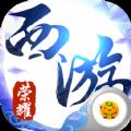 荣耀西游官方iOS版 v1.0.0