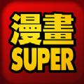 漫画super app手机最新版 v1.03