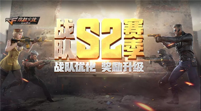 穿越火线枪战王者S2战队发展计划优化解读 战队奖励优化升级[多图]