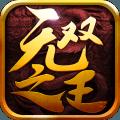 无双之王手机游戏IOS版 v1.0