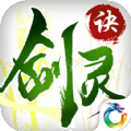 剑灵诀iOS版 v1.0.0