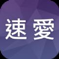 速爱app手机版下载 v1.0.9