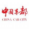 中国车都app在线下载安装 v1.0.0