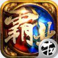 全民霸业iOS版 v1.0.0