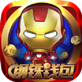 钢铁钱包app官网版 v1.0