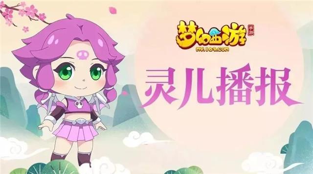 梦幻西游手游5月15日更新了什么?因缘绘副本开启/520特别礼盒上线[图]