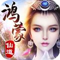 鸿蒙仙道手游安卓官网版 v1.0