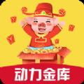 动力金库app官网版 v1.0
