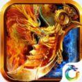 龙战天下游戏iOS版 v1.0.0