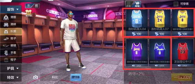 最强NBA新8.0版本爆料第一弹 单局大幅优化/投篮更加合理[多图]