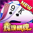 辉煌棋牌官方app正版下载 v1.1