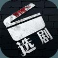选剧游戏官方安卓版 v1.0
