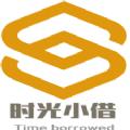 时光小借贷款app官方版 v1.0