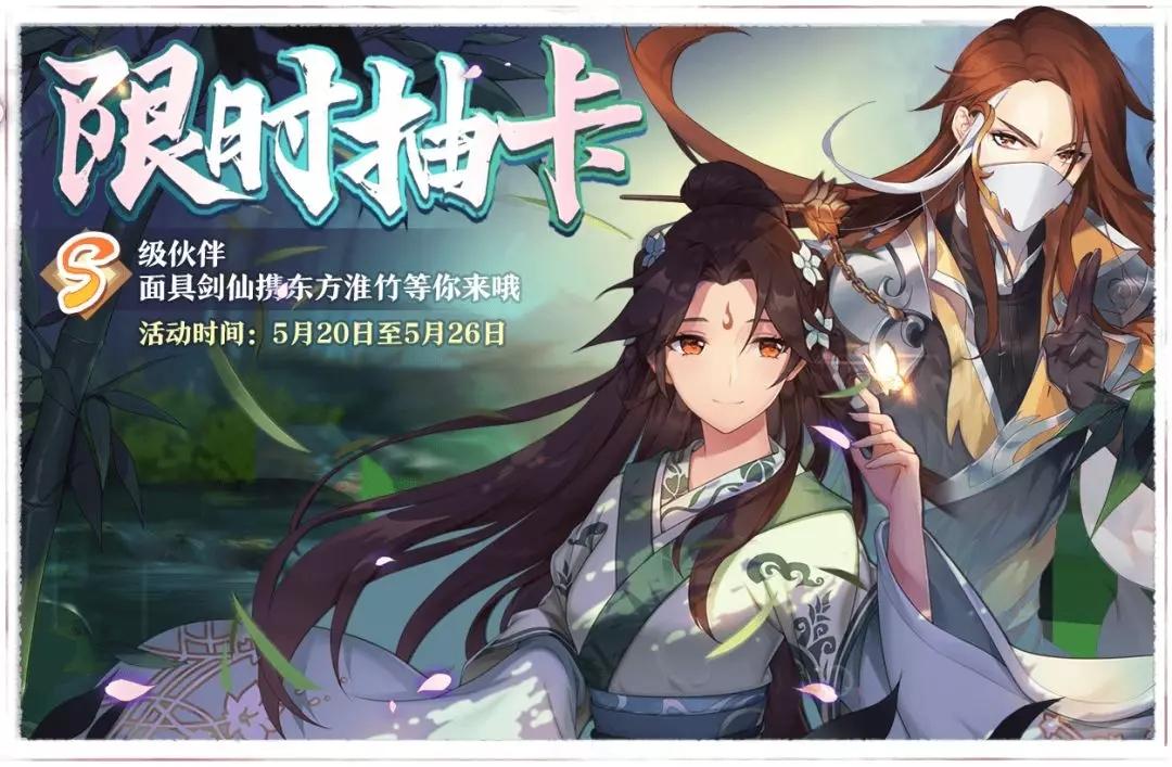 狐妖小红娘520限时活动开启 全新玩法洗冤达人一览[多图]