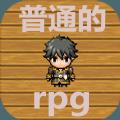普通的rpg游戏官方安卓版 v1.0